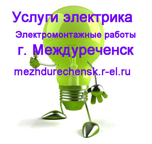 Электрик Ковров